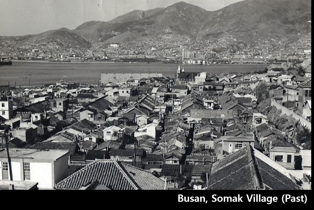 소막마을 과거 이미지